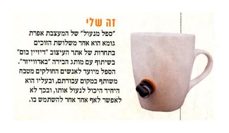 At Magazine