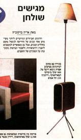 Ha'aretz – Galerya