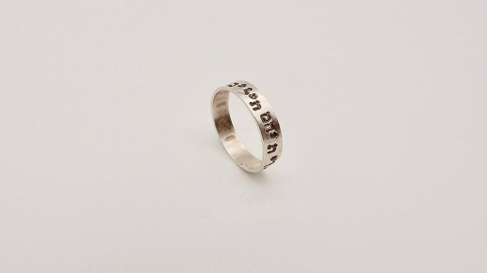 Silver Ring with Hebrew