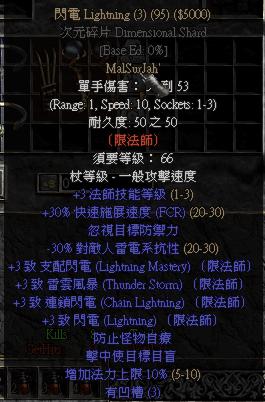 閃電 Lightning