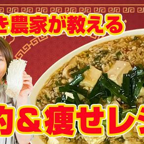 えのきが肉になる⁉【うまヘルシーなマーボー豆腐】