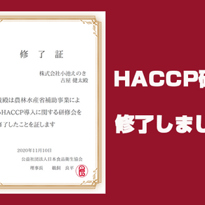 きのこ工場でもHACCPを!