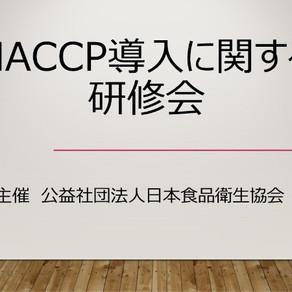 HACCP研修