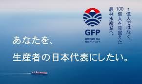 GFP(食品輸出プロジェクト)ご存じですか?