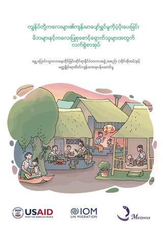 Cover_Parenting_MMR.jpg