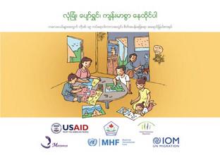 Cover~Myanmar.jpg