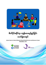 Psy Wellbeing Burmese