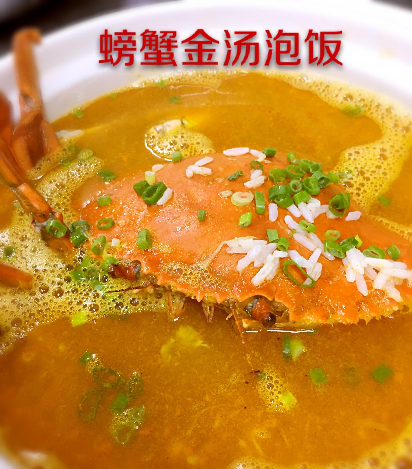 Crab Porridge