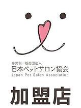 ペットサロン協会