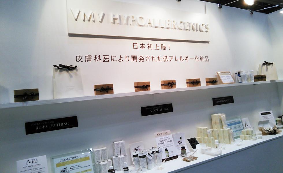 化粧品展.jpg