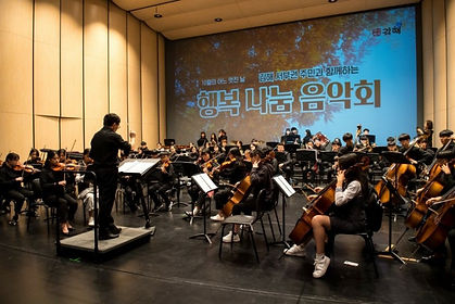 Gyeongnam Educators Youth Orchestra(Grou