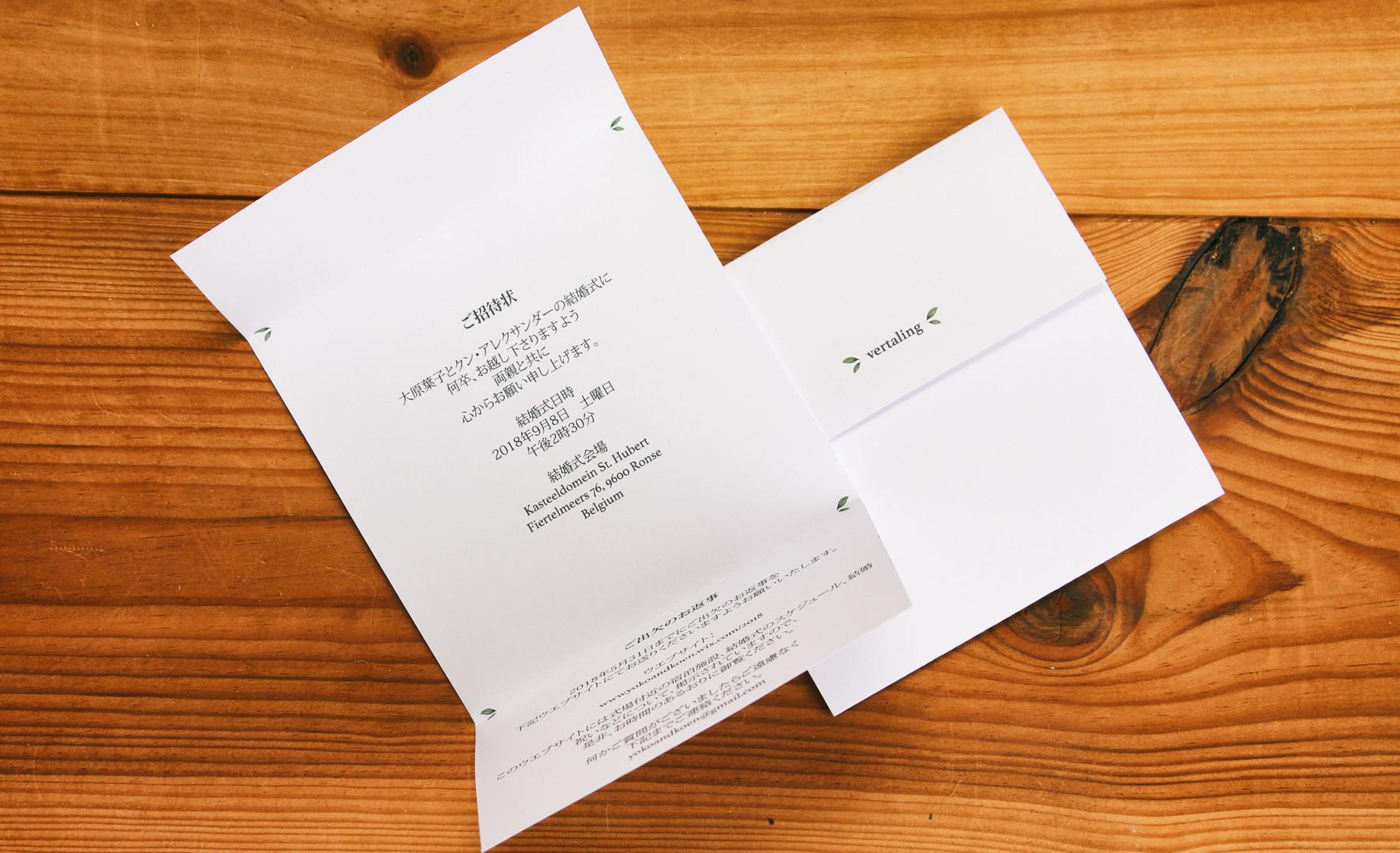 Invitation Translation Cards (open)