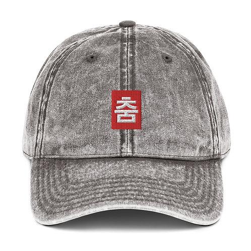 """""""춤"""" Vintage Cotton Twill Cap"""