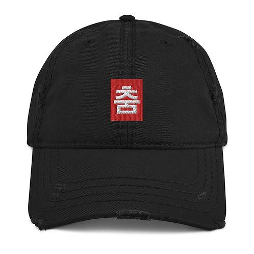 """""""춤"""" Distressed Dad Hat"""