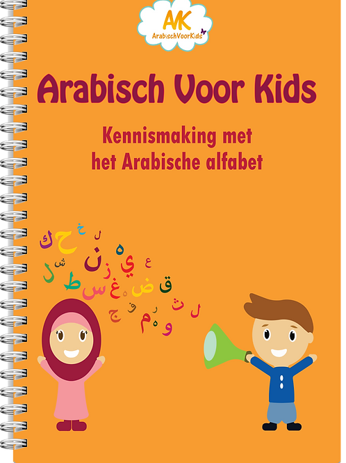 Kennismaking met het Arabische alfabet