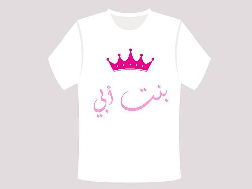 Papa's dochter T-shirt