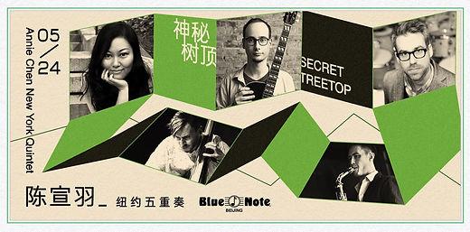2018.5.24 Blue Note Beijing.jpg