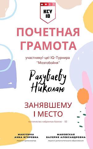 Разуваев2.jpg