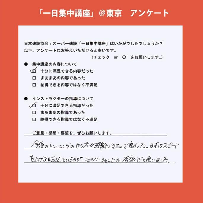 受講者_6