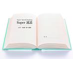 「スーパー速読」一日集中講座用テキスト