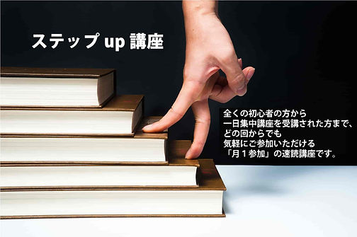 ステップアップ講座-min.jpg