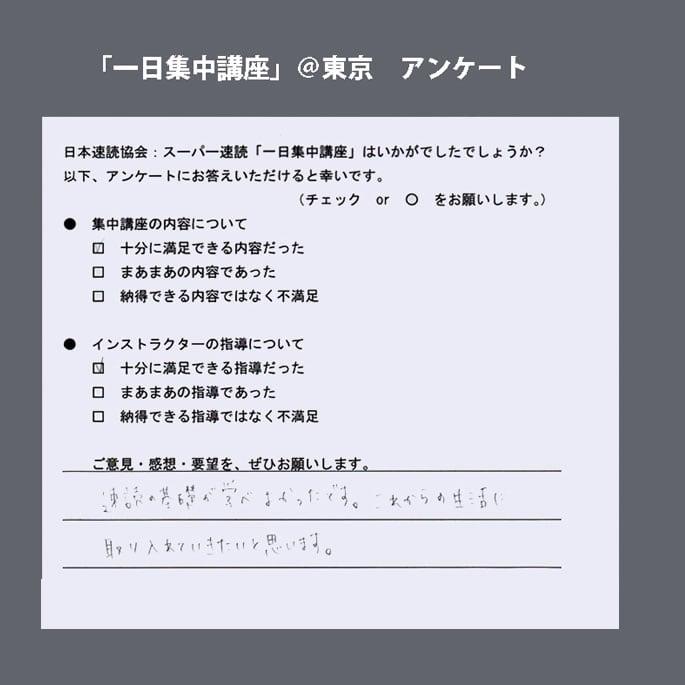 受講者_2