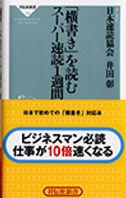 shinsho_yoko.jpg