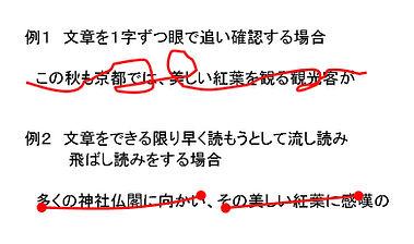 速読図表3_ヨコ.jpg