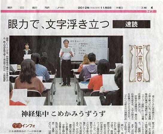 「スーパー速読」講座、朝日新聞に掲載