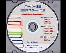DVD「スーパー速読 速読マスターへの道」