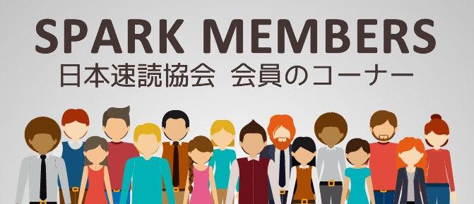 日本速読協会 会員のコーナー