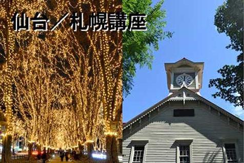 スーパー速読一日集中講座の仙台/札幌会場