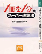 new-1satsu-1fun-min.jpg