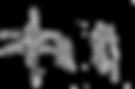 日本速読協会 会長のサイン