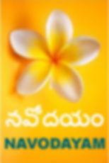 Navodayam Logo.jpg