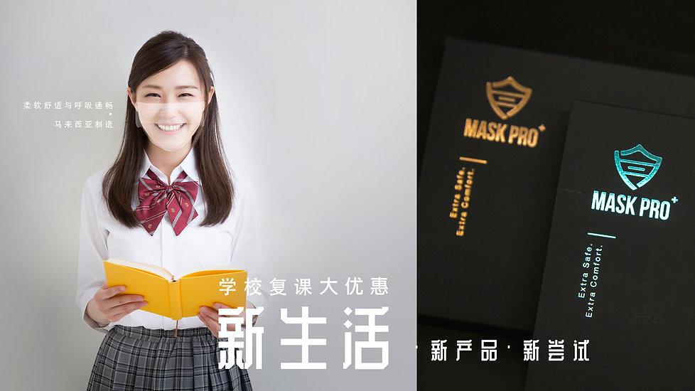 MaskPro Ad_3.jpg