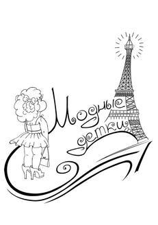 модные-детки-лого.jpg