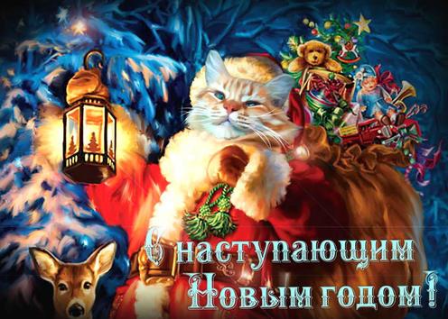 открытка с наступающим.jpg