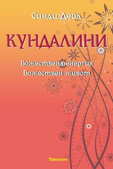 КУНДАЛИНИ