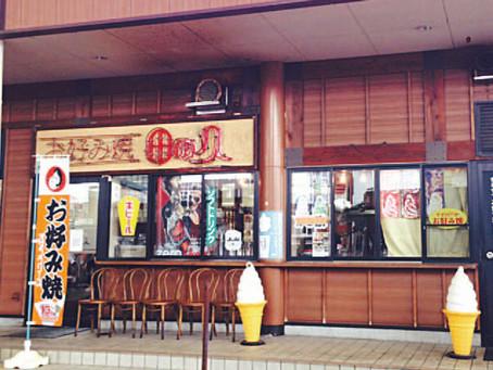 田の久 宮島口店