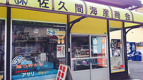 佐久間海産商会