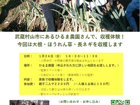2021冬野菜収穫体験イベント中止