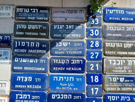 להיות תיירת בעיר הולדתי - ירושלים
