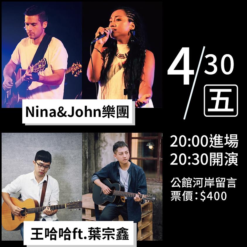 Nina&John樂團 / 王哈哈ft.葉宗鑫