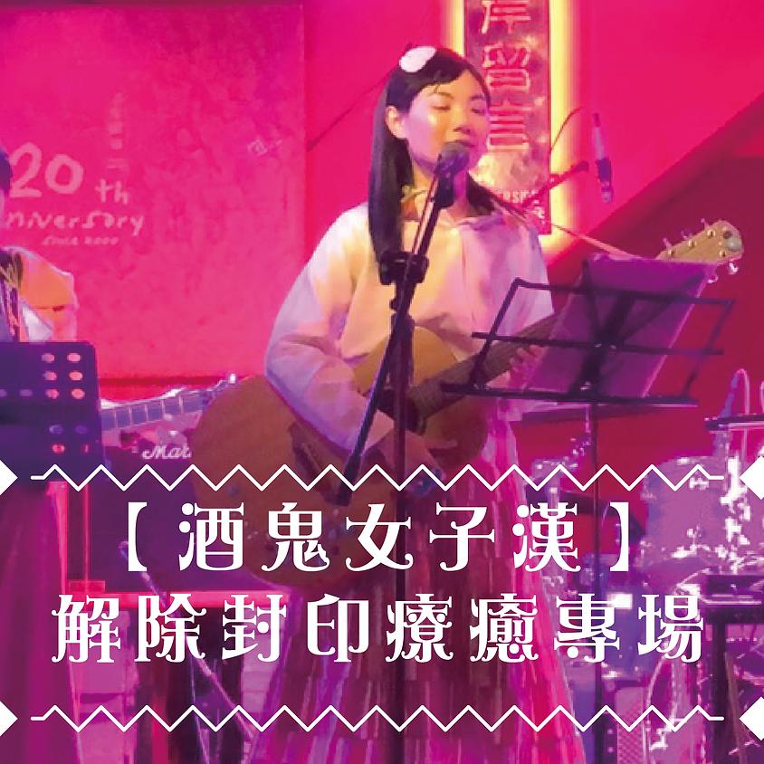 電愛魔法夜 Live+DJ 【酒鬼女子漢】解除封印療癒專場