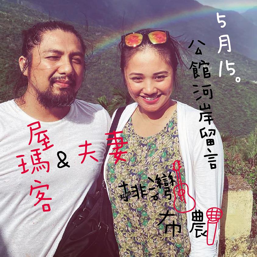 屋瑪客夫妻【排灣x布農】 (1)