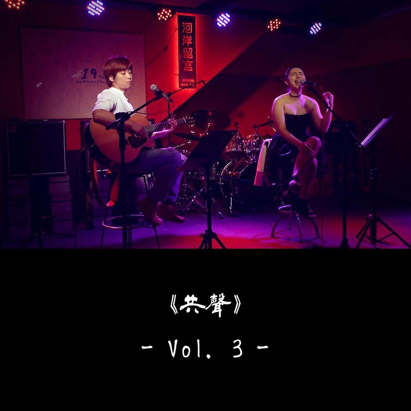 《共聲》Vol. 3