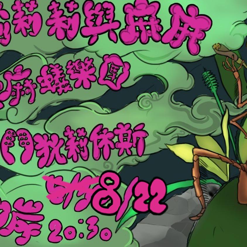 麻麻與莉莉偷吃酪梨:阿法卡鬥・狄莉休斯X大麻蟻樂團