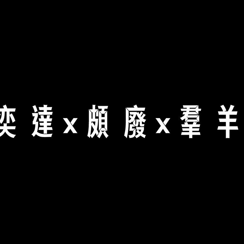 (已取消)邱奕達x頗廢x羣羊島
