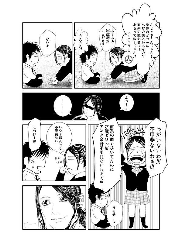 天晴針路_010.jpg